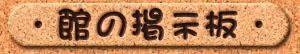 館の掲示板